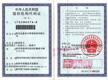 河北fun88乐天堂备用网站会计师事务所有限公司